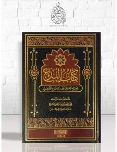 al-Bida' - Ibn Waddâh