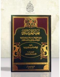 Boughiatu al-Mourtâd - Cheikh el-Islam Ibn Taymiya