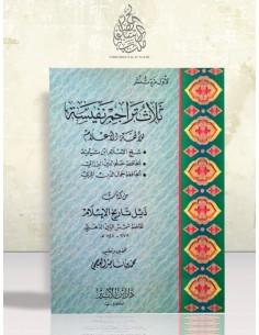 3 Biographies précieuses - adh-Dhahabi