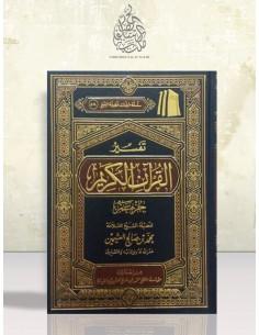 Tafsir Juz 'Amma - Cheikh Ibn el-'Otheymin