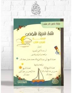 al-Lougha al-'Arabiya al-Foushâ - Oumm 'Abdel-A'lâ