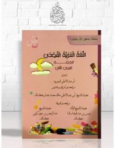al-Lougha al-'Arabiya al-Foushâ (N: 1 - 2) - Oumm 'Abdel-A'lâ