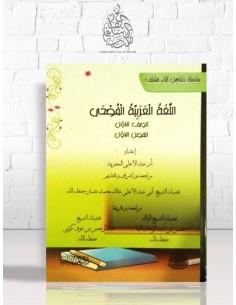 al-Lougha al-'Arabiya al-Foushâ (N: 2 - 1) - Oumm 'Abdel-A'lâ