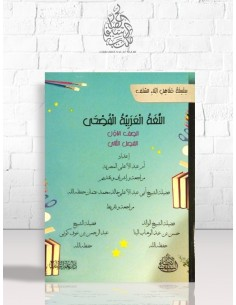 al-Lougha al-'Arabiya al-Foushâ (N: 2 - 2) - Oumm 'Abdel-A'lâ