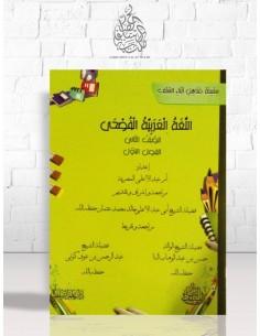 al-Lougha al-'Arabiya al-Foushâ (N: 3 - 1) - Oumm 'Abdel-A'lâ