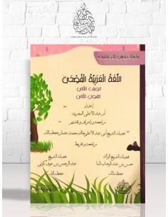 al-Lougha al-'Arabiya al-Foushâ (N: 3 - 2) - Oumm 'Abdel-A'lâ