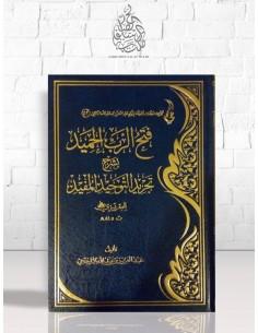 Charh Tajrîd at-Tawhîd al-Moufîd - Cheikh ar-Rajihi