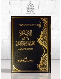 Charh al-Iqtisâd fil-I'tiqâd - Cheikh ar-Rajihi