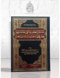 المسائل العقدية التي خالف فيها بعض فقهاء الحنابلة إمام المذهب - حمود بن إبراهيم السلامة
