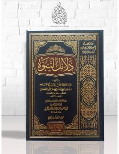 Dalâil an-Noubouwwa - Qiwâm as-Sounnah al-Asbahâni