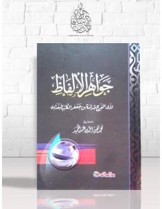 Jawâhir al-Alfâz - Qoudâma Ibn Ja'far al-Baghdâdi