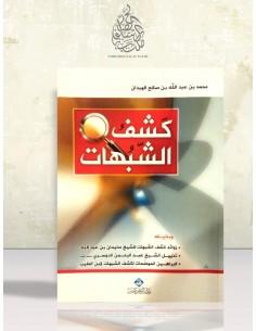 Kachf Choubouhat + 3 Rasail (qui ont un rapport avec Kachf Choubouhat) - Jam': Mohammed Ibn 'AbdiLLAH al-Habdân