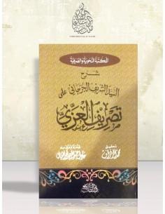 Charh Tasrîf al-'Izzi - ach-Charîf al-Jourjâni