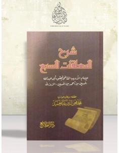 Charh al-Mou'allaqât as-Sab' - az-Zawzani