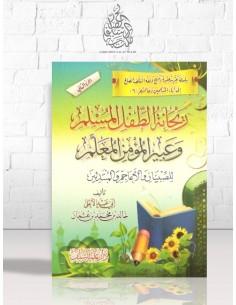 Rayhânatu-Tifl al-Mouslim (2) - Khâlid Ibn Mohammed Abou 'Abdel-A'lâ