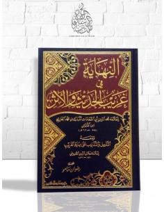 an-Nihâya fî Gharîb al-Hadith wal-Athar - Ibn al-Athîr