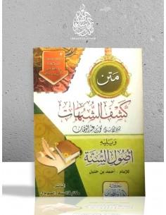 Kachf Choubouhat (Metn) - Mohammed Ibn 'Abdel-Wahhâb