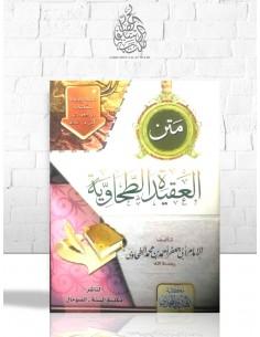 al-'Aqîda at-Tahâwiyya (Metn) - l'imam at-Tahâwi