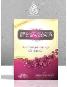 Moukhtârât min Hiwârât an-Nabiy ma'al-Mara - Mahmoud al-'Azâwi