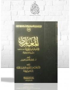 al-Maghâzi - Moussâ Ibn 'Ouqba
