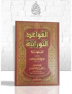 al-Qawâ'id an-Nourâniyya al-Fiqhiyya - Cheikh el-Islam Ibn Taymiyya