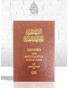 at-Tanbîhât al-Jaliyya 'alâ al-Akhtâ al-'Aqadiyya - 'Adil al-Hamdan