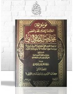 Mawsou'a al-Imam al-Albani fî al-'Aqîda - Cheikh al-Albani