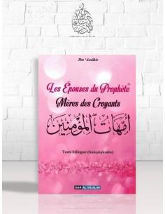 Les Épouses du Prophète : Mères des Croyants - Ibn 'Assâkir
