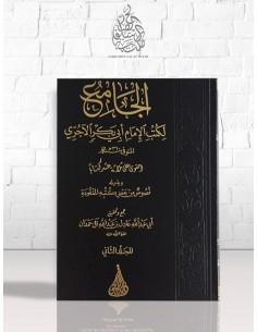 الجامع لكتب الإمام أبي بكر الآجري