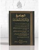 الجامع في كتب المعلمين - مجموعة من العلماء