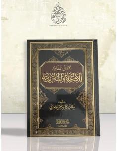 نقض عقائد الأشاعرة والماتردية - خالد بن علي المرضي
