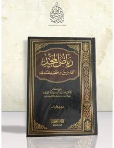 رياض المجد المختار من نظم وقصائد علماء نجد 2/1