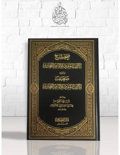 صحيح الأدب المفرد يليه ضعيف الأدب للإمام البخاري