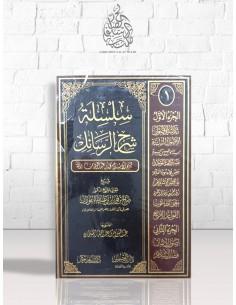 سلسلة شرح الرسائل11 رسالة للإمام محمد ابن عبد الوهاب بشرح الشيخ الفوزان