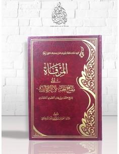 """المرقاة إلى مفتاح الجنة """"لا إله إلّا الله"""" للشيخ محمد بن سلطان المعصومي الخجندي"""