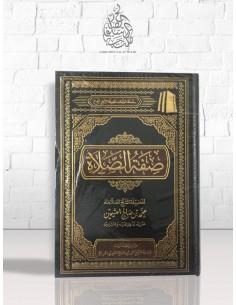 Sifat us-salat ( la description de la prière du prophète) صفة الصلاة محمد بن صالح العثيمن