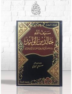 سيف الله خالد بن الوليد دراسة عسكرية تاريخية عن معاركه وحياته