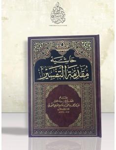 HACHIYA MUQADDIMA AT-TAFSIR - IBN QASIM AN-NAJDI حاشية مقدمة التقسير ـ ابن قاسم النجدي