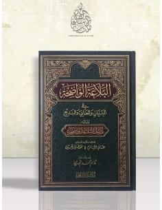 AL-BALAGHAH AL-WADIHA, AVEC CORRECTIONS DES EXERCICES البلاغة الواضحة ـ مع دليل البلاغة الواضحة