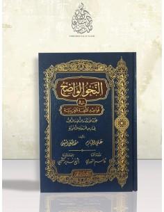 النحو الواضح في قواعد اللغة العربية الجزء الأول و الثاني و الثالث