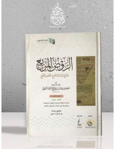الروض المربع شرح زاد المستقنع - منصور بن يونس البهوتي