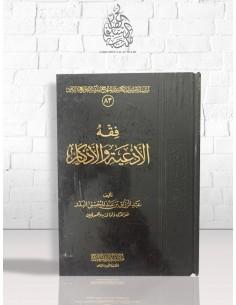 FIQH AL-AD'IYATI WAL-ADHKAR - ABDERRAZZAQ AL-BADR فقه الأدعية والأذكار ـ الشيخ عبد الرزاق العباد البدر