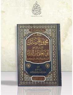 MAJMOU' RASAIL AL-IMAM AL-QADHI ABI YA'LA AL-HANBALI (458H) مجموع رسائل الإمام القاضي أبي يعلى ابن الفراء