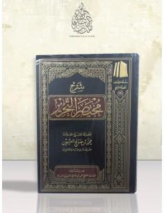 شرح مختصر التحرير | ابن النجار الحنبلي | محمد بن صالح العثيمين
