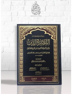 AT-TABSIRU FID-DIN WA TAMAYIZ (471H) التبصير في الدين وتمييز الفرقة الناجية عن الفرق الهالكين - أبي المظفر الإسفراييني