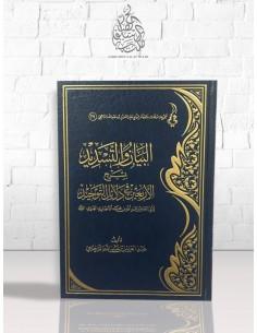 هداية الأنام الى مفتاح دار السلام بتحقيق شهادتي الإسلام