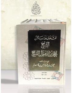 كتاب فتاوى ورسائل سماحة الشيخ محمد بن إبراهيم بن عبد اللطيف آل الشيخ TOMES 7