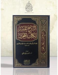 الشرح الميسر لكتاب المحرر للإمام محمدبن أحمد ابن عبد الهادي المقسي