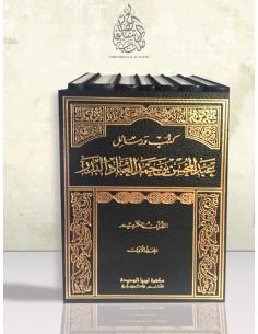 KOUTOUB WA RASAIL ABD AL-MOUHSIN AL-'ABBAD AL-BADR (8 VOL.) كتب ورسلئل عبد المحسن بن حمد العباد البدر