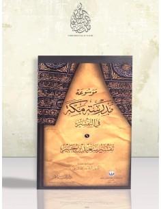 TAFSIR ENCYCLOPÉDIQUE DE L'ÉCOLE DE MEKKAH (8 VOLUMES) موسوعة مدرسة مكة في تفسير